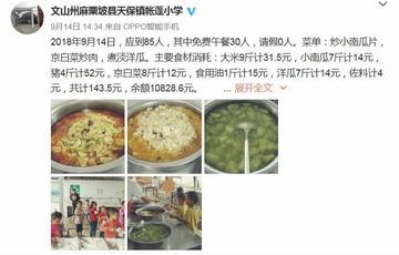 """云南""""晒菜单""""小学校长:饭管够 但不是每顿都有肉"""