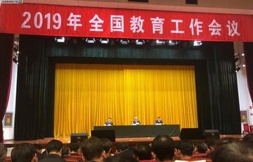 教育部部长陈宝生强调:今年要下大力气为教师减负
