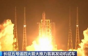 长征五号遥四火箭大推力氢氧发动机试车