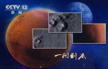 """天问一号""""晒""""火星高清图 传递出什么信息?"""