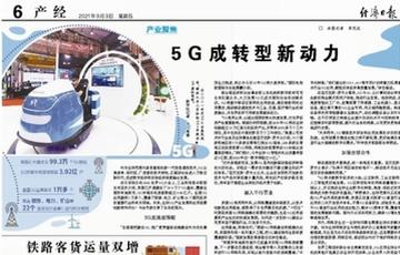 5G成�D型新�恿�
