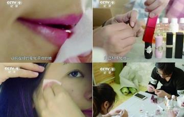 """自制化妆品 均属""""三无"""""""