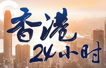 香港24小时 | 香港8月15日发生了什么?