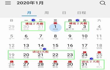 """2020年拼假攻略来了!你可以凑出两个""""13天""""假期"""
