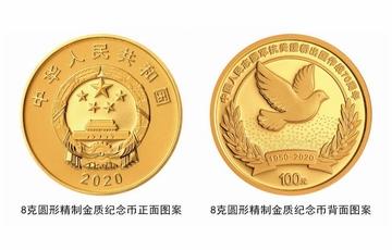 志愿军抗美援朝70周年纪念币将发行