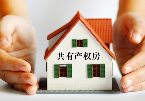 """聚焦共有产权房:让""""北漂""""成为""""新北京人"""""""