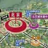 北京城市副中心设计图出炉