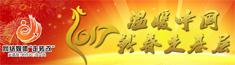 温暖中国-新春走基层