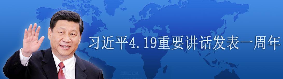 习近平4.19讲话一周年