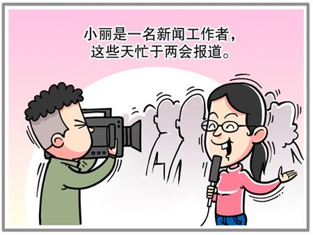 女记者的妇女节