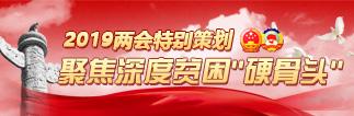 2019 聚焦深度贫困 硬骨头.jpg