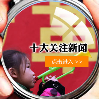 十大关注新闻.jpg