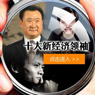 十大新经济领袖.jpg