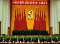 十八次三中全会内容_十八届三中全会 三中全会 中国经济-中国经济网