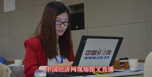 中国经济网记者直播2.jpg