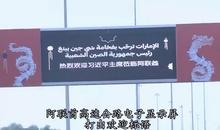 """[央视新闻]阿布扎比搭起""""迎宾[00_00_20][20180720-075333-0].JPG"""