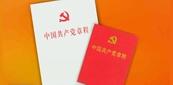 《中国共产党章程》.JPG