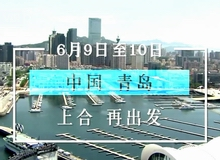 当上合遇见青岛[00_03_02][20180607-140920-1].JPG