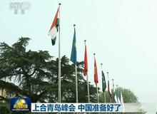 [视频]上合青岛峰会_中国准备[00_00_12][20180608-071119-0].JPG