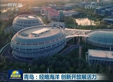 [视频]青岛-经略海洋_创新开[00_01_07][20180608-115225-0].JPG