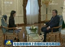 [视频]与会政要期待上合组织从[00_00_21][20180608-115726-1].JPG