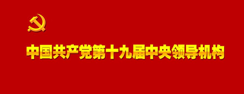中共十九届一中全会选举产生新的中央领导机构.jpg