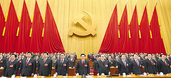中国共产党第十八次全国代表大会在京闭幕