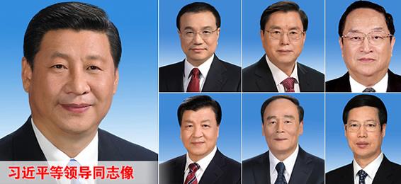 十八届中央政治局常委简历