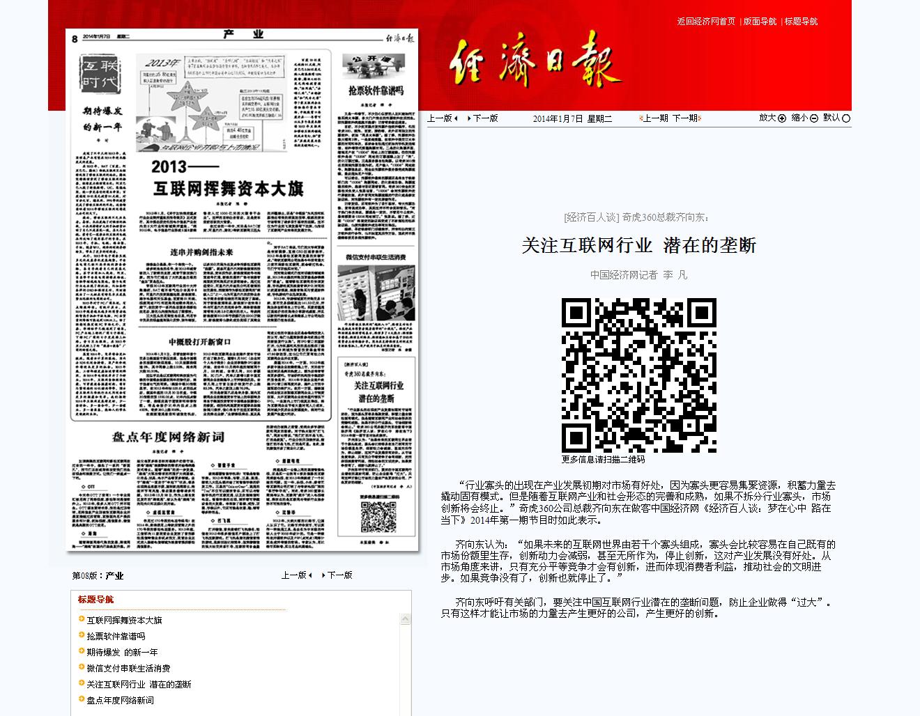 经济日报多媒体数字报刊-齐向东.jpg