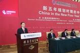 中国发展高层论坛2016年年会.jpg