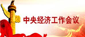 第311期:宏观解读中央经济工作会议