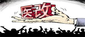 《经济热点面对面》第330期:北京医改进行时