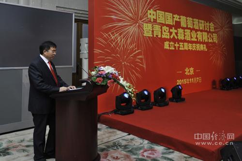 葡萄酒研讨会暨青岛大森酒业有限公司成立15周年庆典仪式在北京举行.