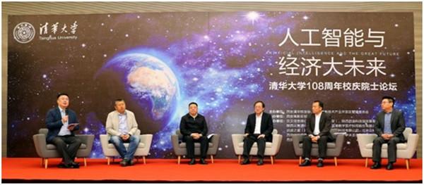 清华大学建校108周年校庆院士论坛在西安高新区盛大举办