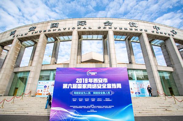 2019年西安市第六届国家网络安全宣传周启动