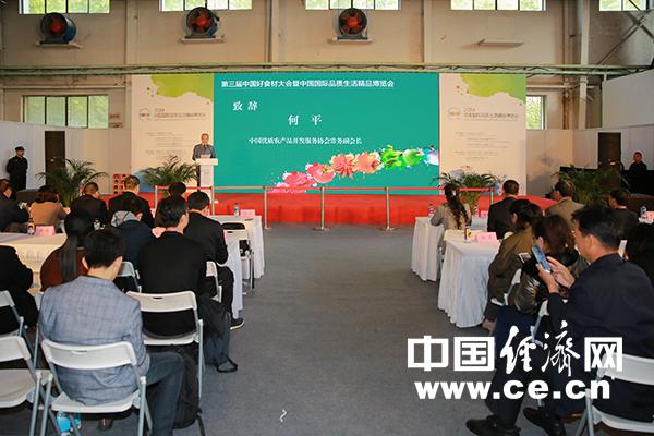 2019第三届好食材大会在中国国际展览中心召开