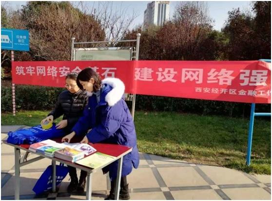 西安经开区开展区域经济金融秩序驻点宣传活动