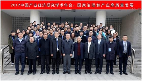 2019中国产业经济研究学术年会在