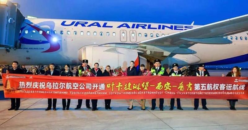 陕西省首条第五航权客运航线正式