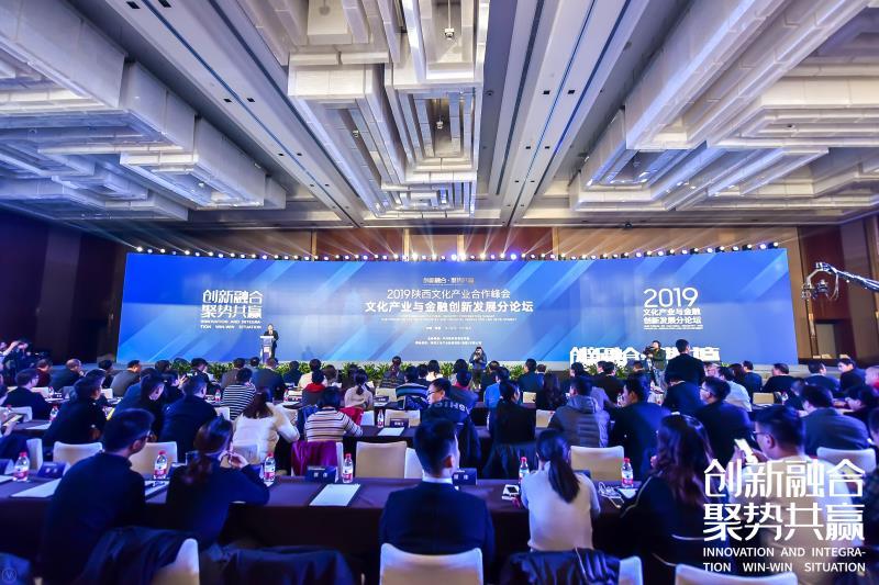 2019陕西文明财产与金融立异开展论坛正在西安举止
