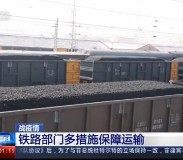铁路多措施保障