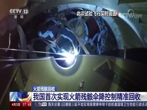火箭残骸回收