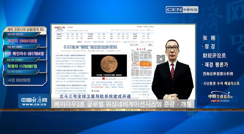 北斗系统建成开通 推动中韩产业合作