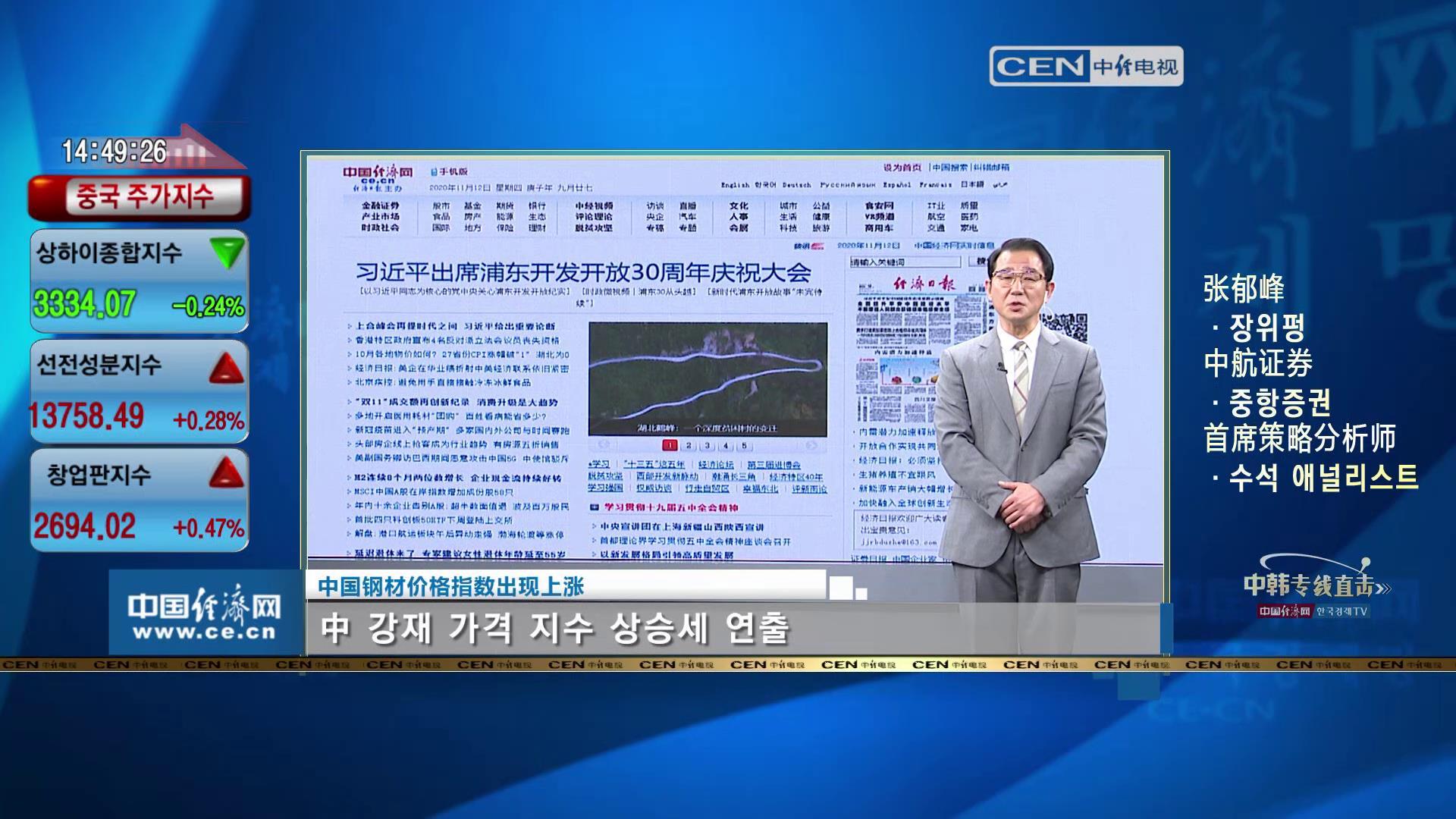 20201112中韩专线直击[00-00-09][20201112-155913452].jpg