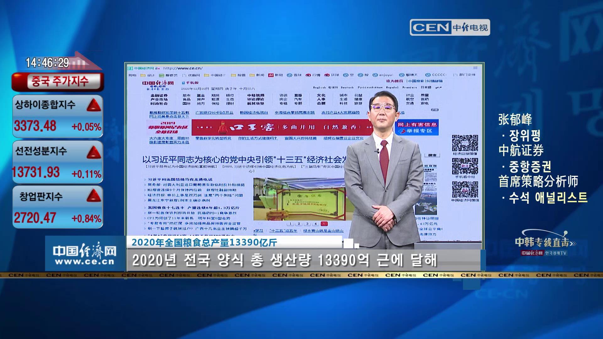 中韩专线直击1210[00-00-13][20201210-145751964].jpg