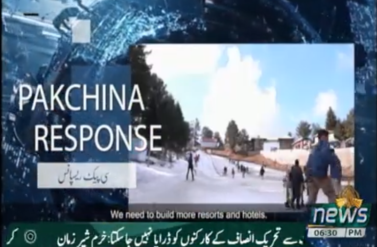 巴基斯坦酒店需要升级 并建更多的度假村