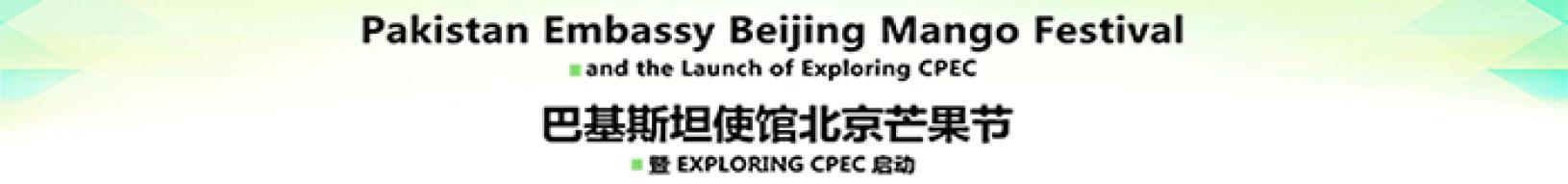 巴基斯坦使馆北京芒果街banner.jpg