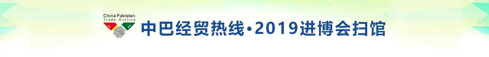 中巴经贸热线·2019进博会扫馆-专题大banner.jpg