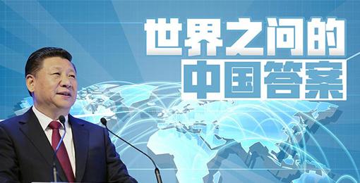 世界之问的中国答案-1.jpg
