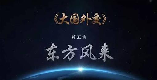 [朝闻天下]大型政论专题片《大国外交》:今晚播出《东方风来》-1.jpg